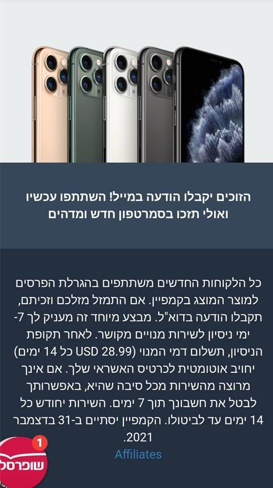 הגרלת אייפון