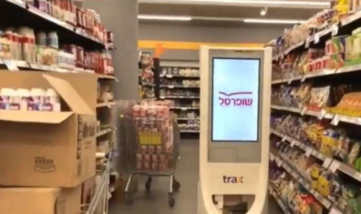 רובוט שופרסל