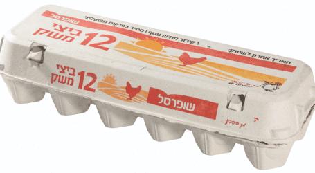 חשש לסלמונלה בביצים של שופרסל. הרשת הודיעה על ריקול (איסוף מוצרים)
