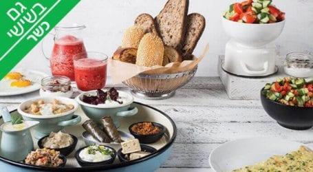 הנחה על ארוחת בוקר זוגית משודרגת בפרש קיטשן בתל אביב