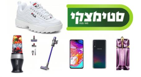 אתר סטימצקי הופך לאמזון הישראלי. בדקנו כמה עולות נעלי FILA ושואב דייסון