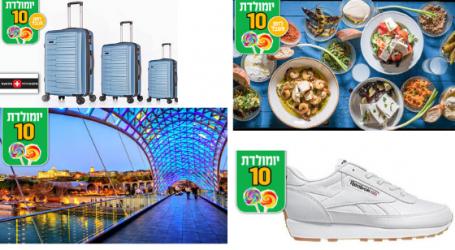 """מחופשה בחו""""ל עד נעלי ריבוק: מאות קופונים בגרו (גרופון) לזמן מוגבל"""