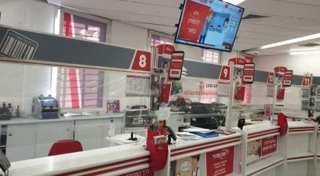 דואר ישראל עובד במתכונת מצומצמת. מתי סגור ומתי פתוח?