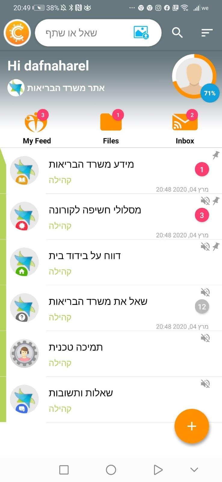 קורונה אפליקציה