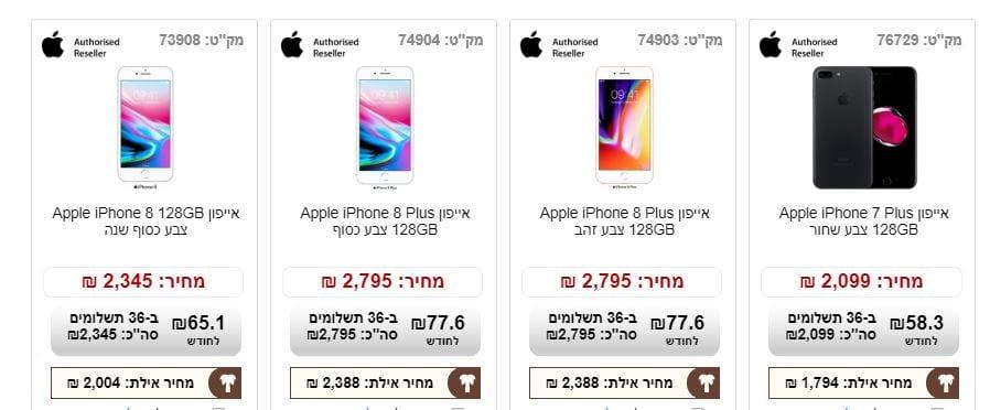 אייפון 11 ממחיר