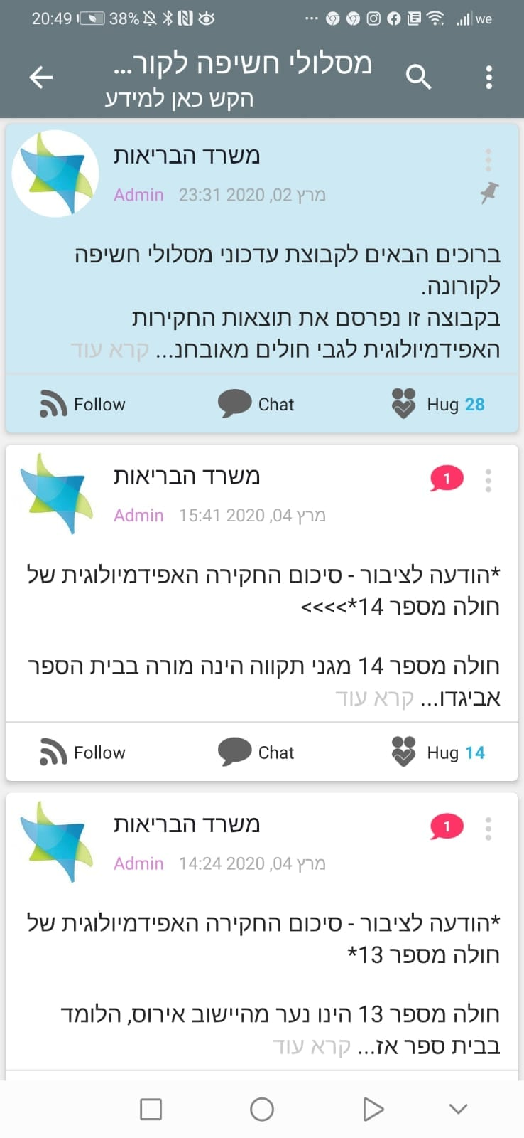 אפליקציית קורונה