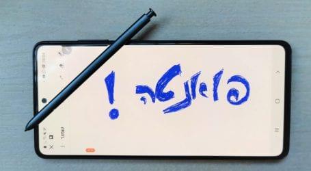 סקירה: נוט 10 לייט – סמארטפון עם עט מגע במחיר ביניים