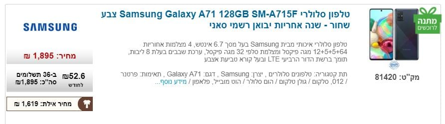 גלקסי A71 מחיר