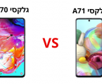 גלקסי A70 או A71 – מה ההבדל? השוואת סמארטפונים של פואנטה