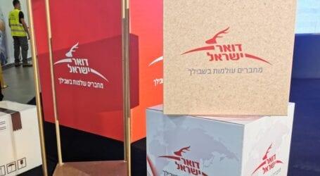 הפרטת דואר ישראל יוצאת לדרך – המדינה תמכור 20% למשקיע ישראלי או זר