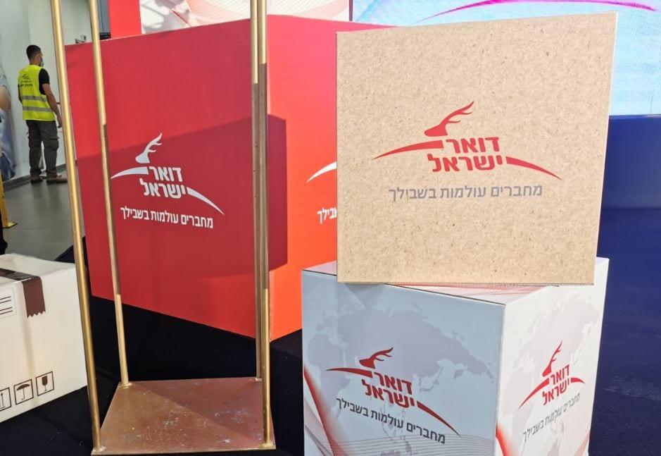 הפרטת דואר ישראל הזמנת תור לדואר