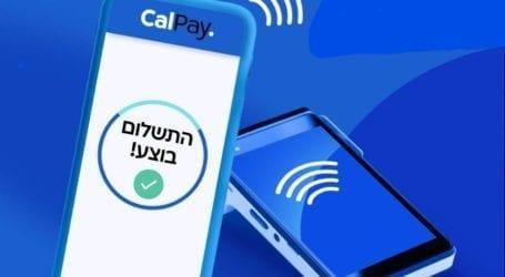לשלם בסלולרי? עכשיו גם לקוחות CAL יכולים באמצעות CalPay