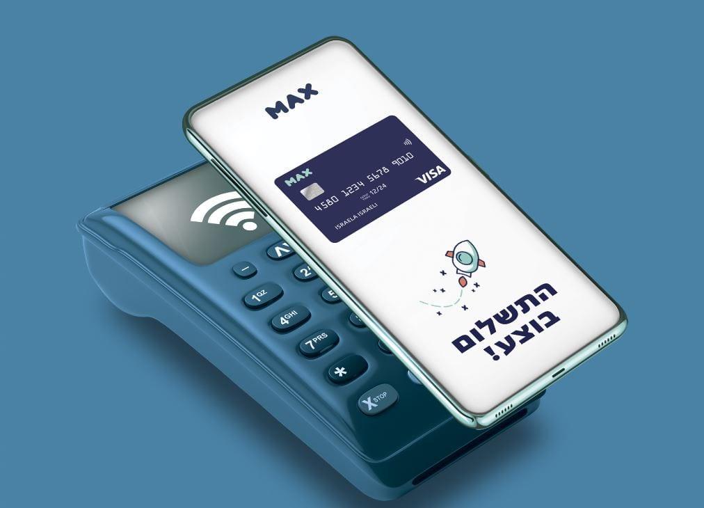 תשלום בסלולרי ב-MAX