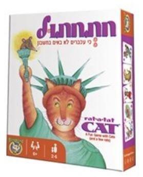 משחקי ילדים - חתחתול