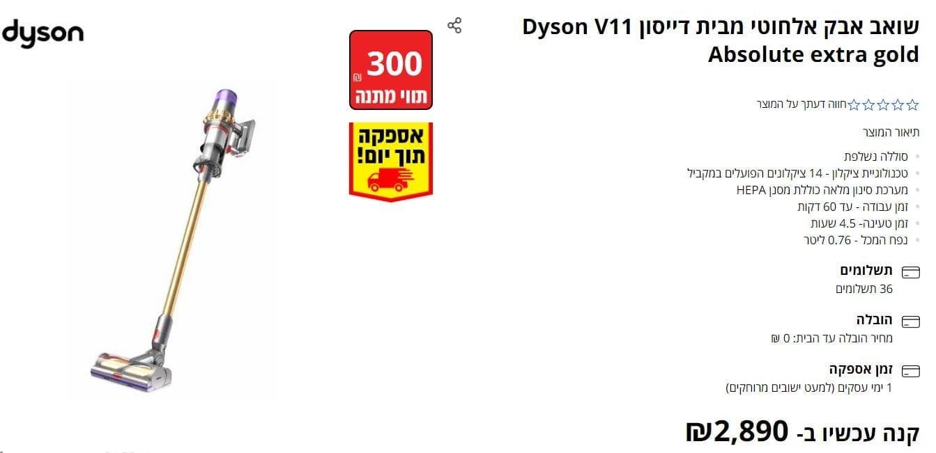 דייסון V11 אקסטרה