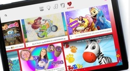 יוטיוב קידס בישראל: יוטיוב לילדים. התוכן מפוקח, אז מה החיסרון?
