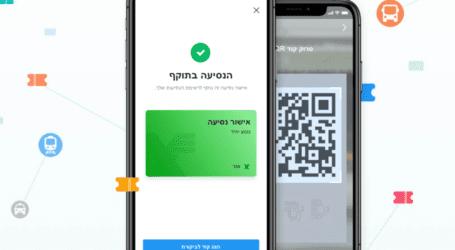 אפליקציית מוביט תאפשר תשלום בסלולרי על תחבורה ציבורית