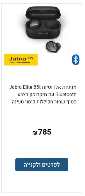 ג'ברה 85t מחיר