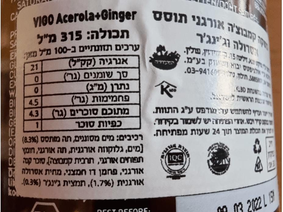 רכיבים vigo קמבוצ'ה ג'ינג'ר