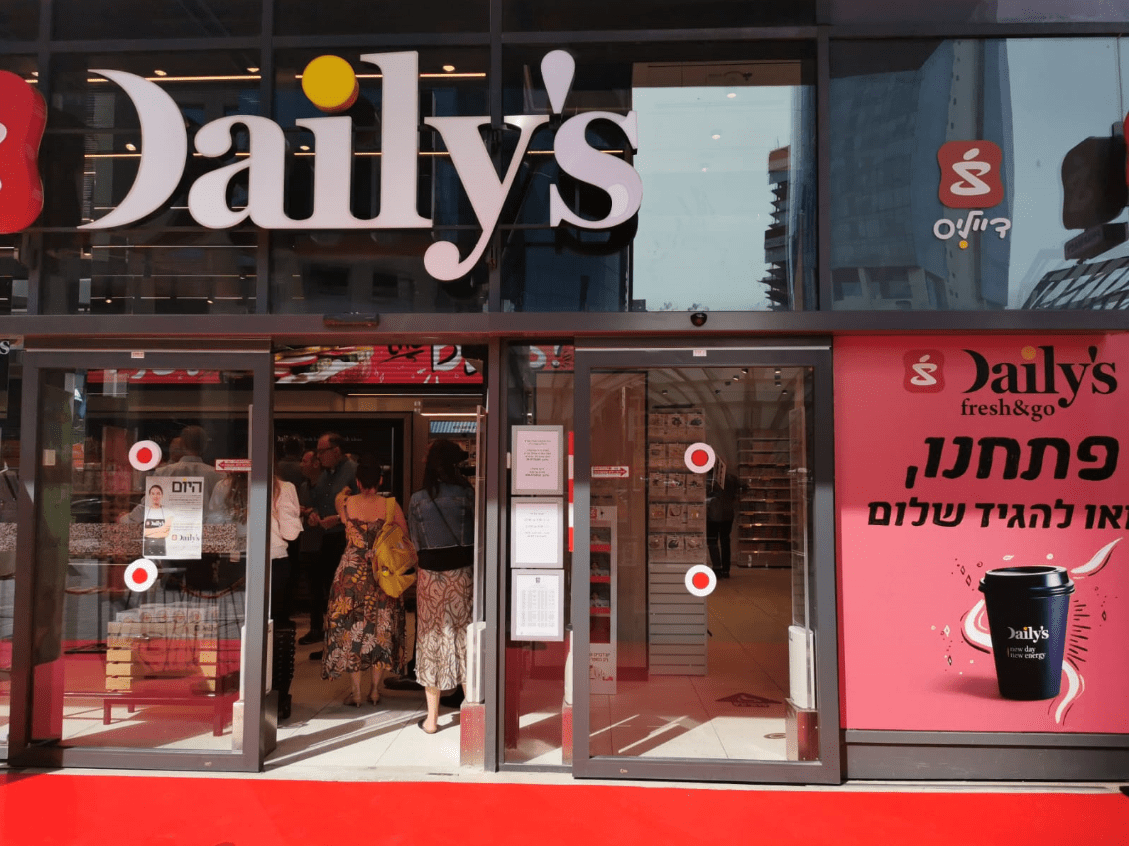 סניף Daily's ברמת גן