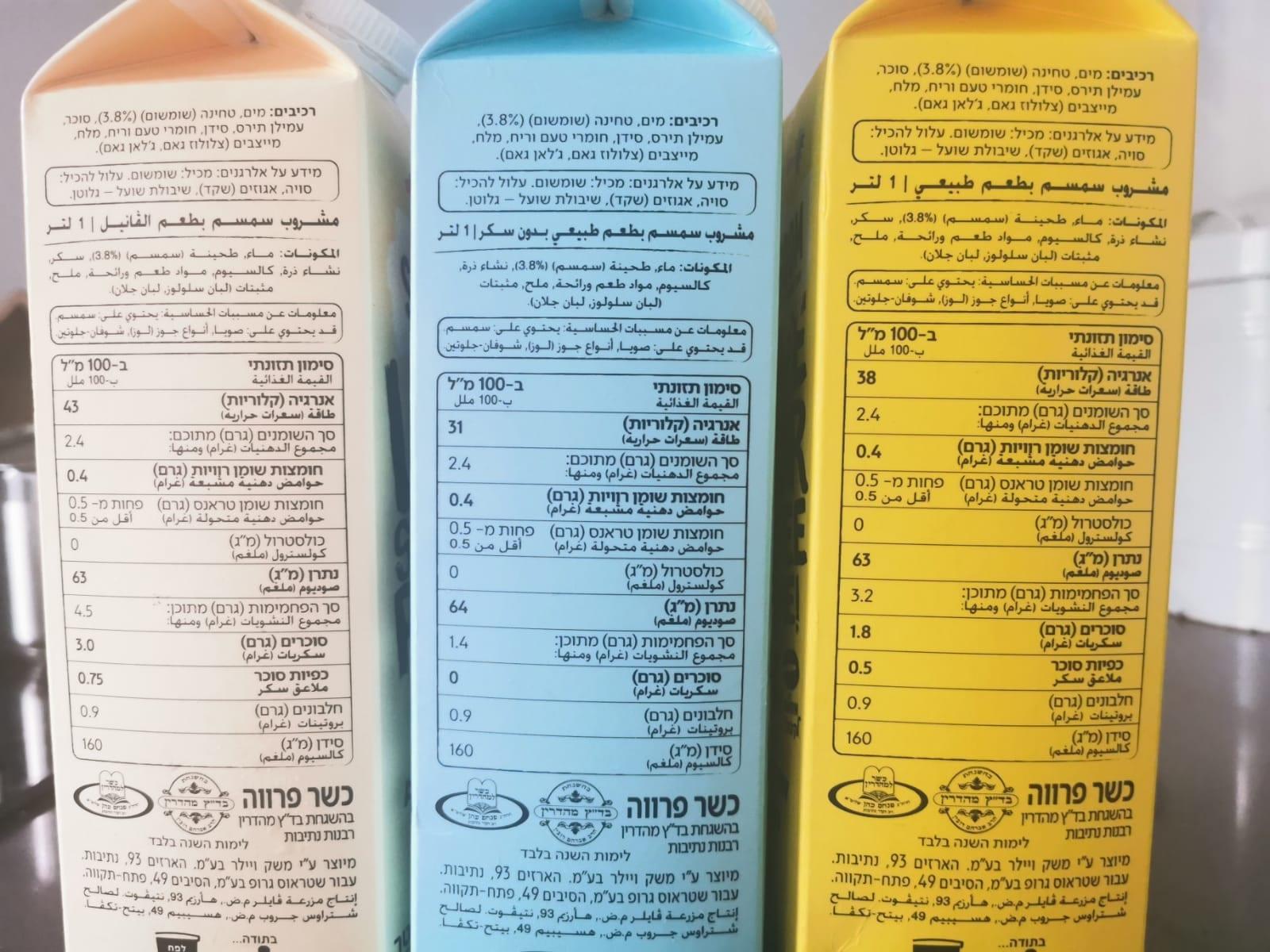 רכיבים תחליפי חלב SOOM של שטראוס
