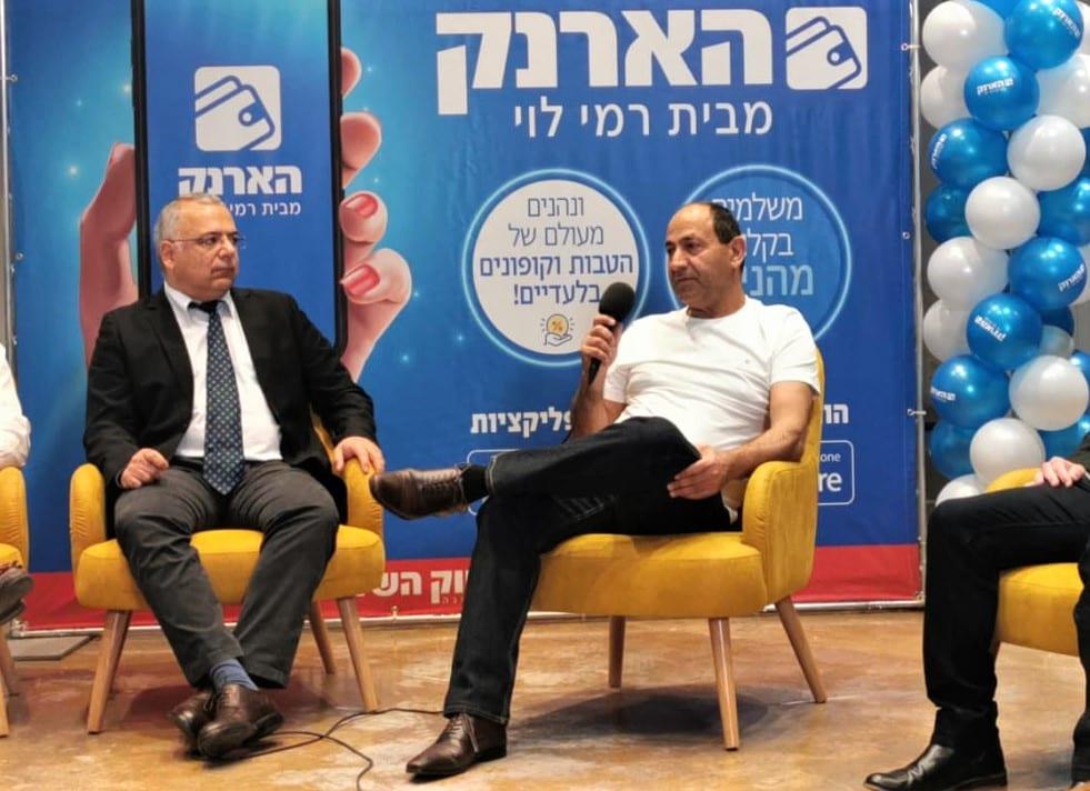 רמי לוי ורן אפרתי - הארנק הדיגיטלי של רמי לוי