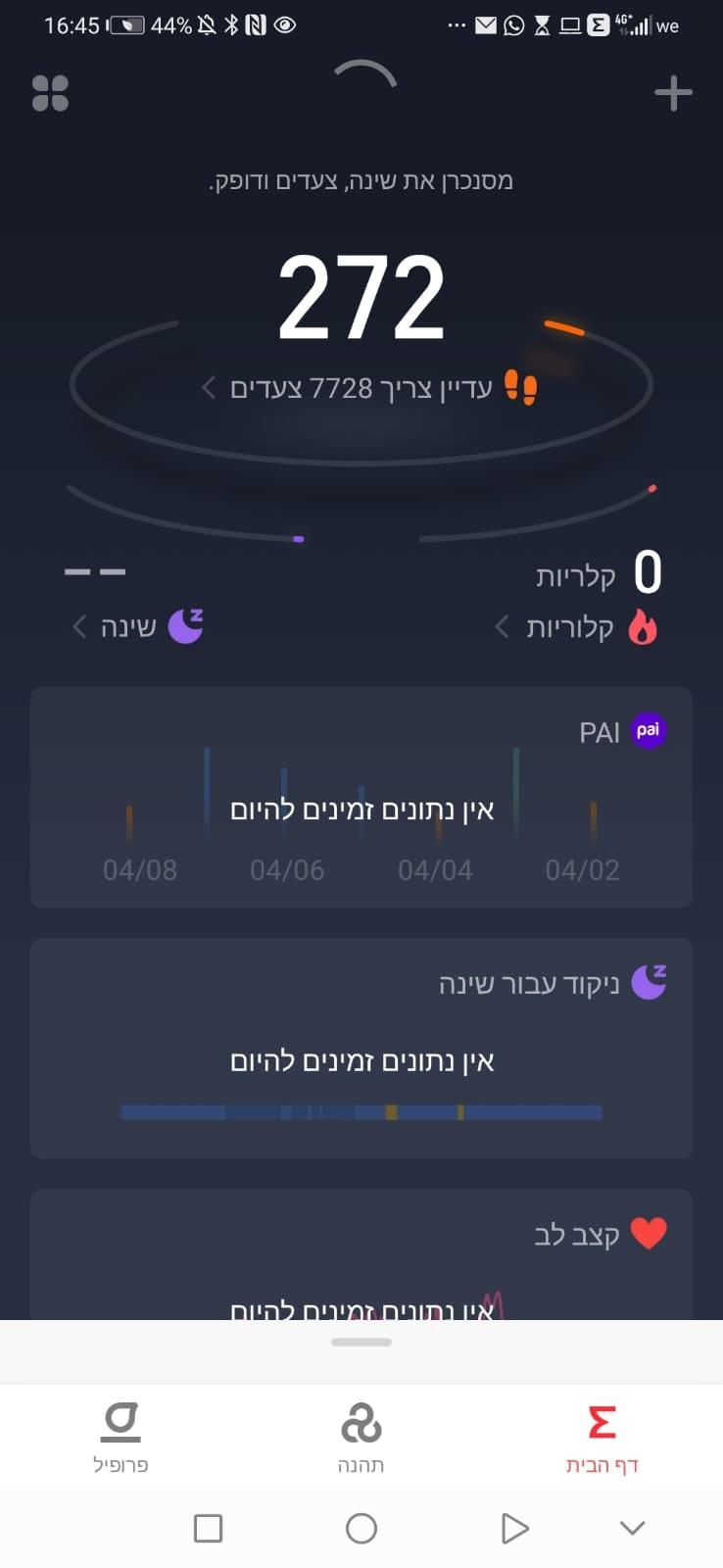 אפליקציית Amazfit GTS 2