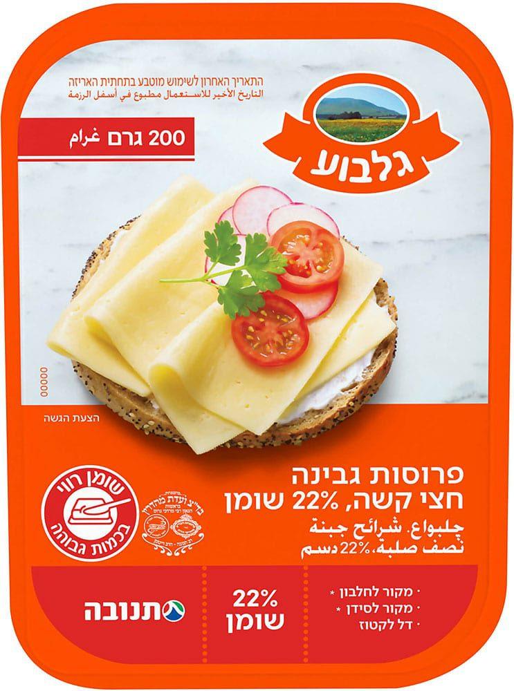 גבינות במשקל - גבינת גלבוע