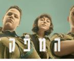 """פרטנר TV: """"המפקדת"""", """"חזרות"""" ותכני כאן 11 ישודרו ב-VOD, אבל יש קאטץ'"""