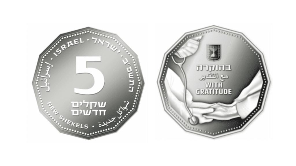 מטבע חדש