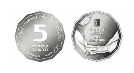 מטבע חדש של 5 שקלים במהדורה מוגבלת – כך הוא נראה