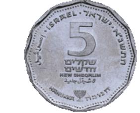 מטבע מיוחד של 5 שקלים והכיתוב חנוכה