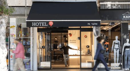 מחפשים מלון בתל אביב? הוטל 75 נפתח מחדש במחיר מפתיע ללילה