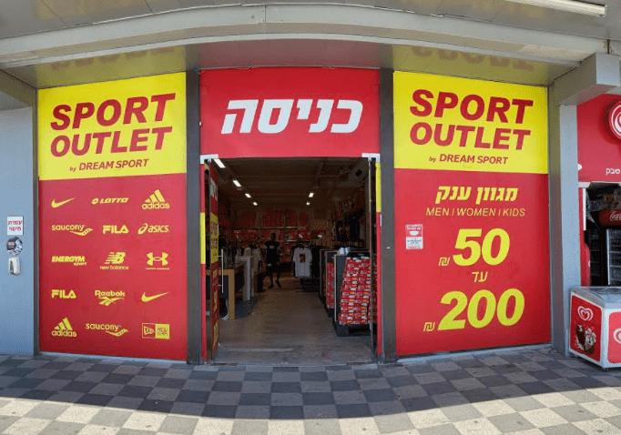 """חנות ספורט אאוטלט בצומת ביל""""ו"""