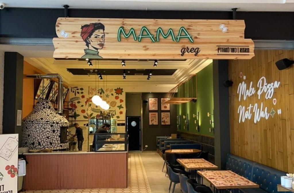 מאמא גרג מסעדה איטלקית
