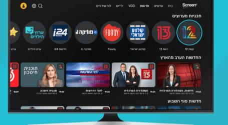 """ישראלים בחו""""ל? Screen iL מאפשר צפייה חוקית וזולה בטלוויזיה ישראלית"""