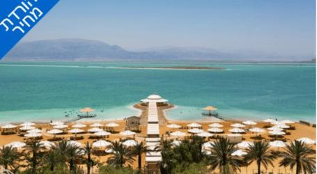 קופון לים המלח: יום כיף במלון לוט – גם בשבת