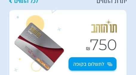 תו הזהב עכשיו בפייבוקס: ניתן לטעינה ומימוש ישירות מהאפליקציה