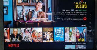 הסרטים הנצפים בנטפליקס